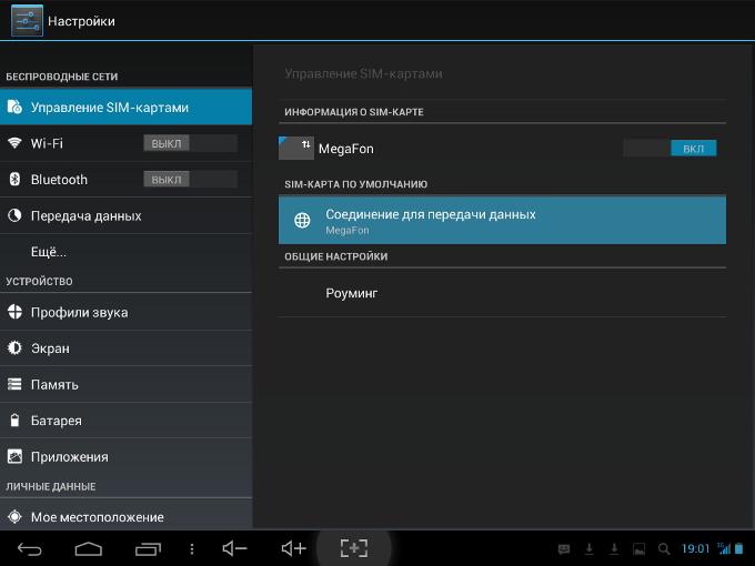 настройка Андроид - отключение 3G Интернет
