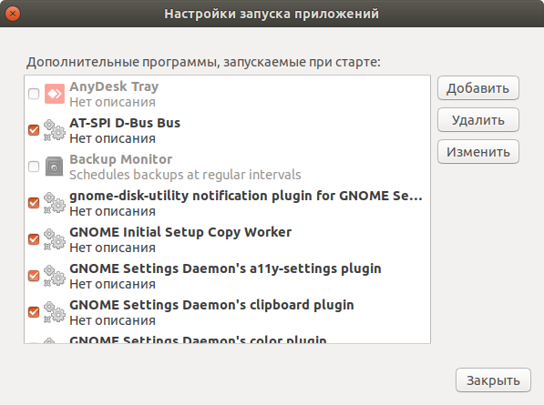 Ubuntu 18.04 - Автоматически запускаемые приложения (gnome-session-properties)