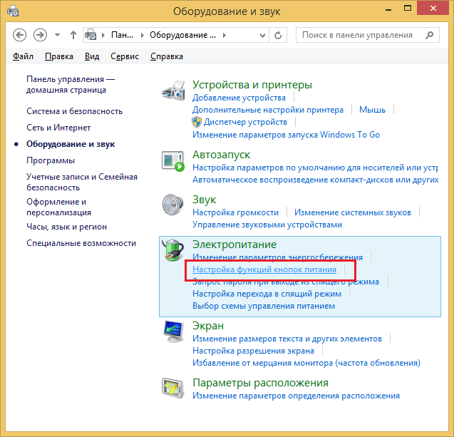 Windows 8 - Панель управления, Электропитание