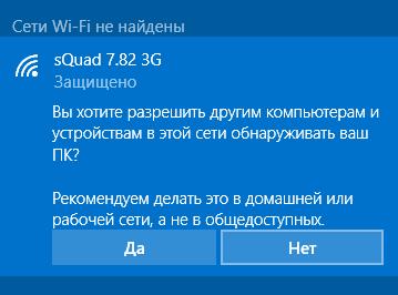 Windows 10 - указать расположение WiFi сети