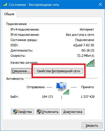 Windows 10 - состояние WiFi сети