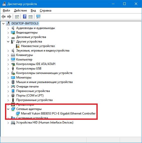 Windows 10 - Диспетчер устройств, сетевые адаптеры