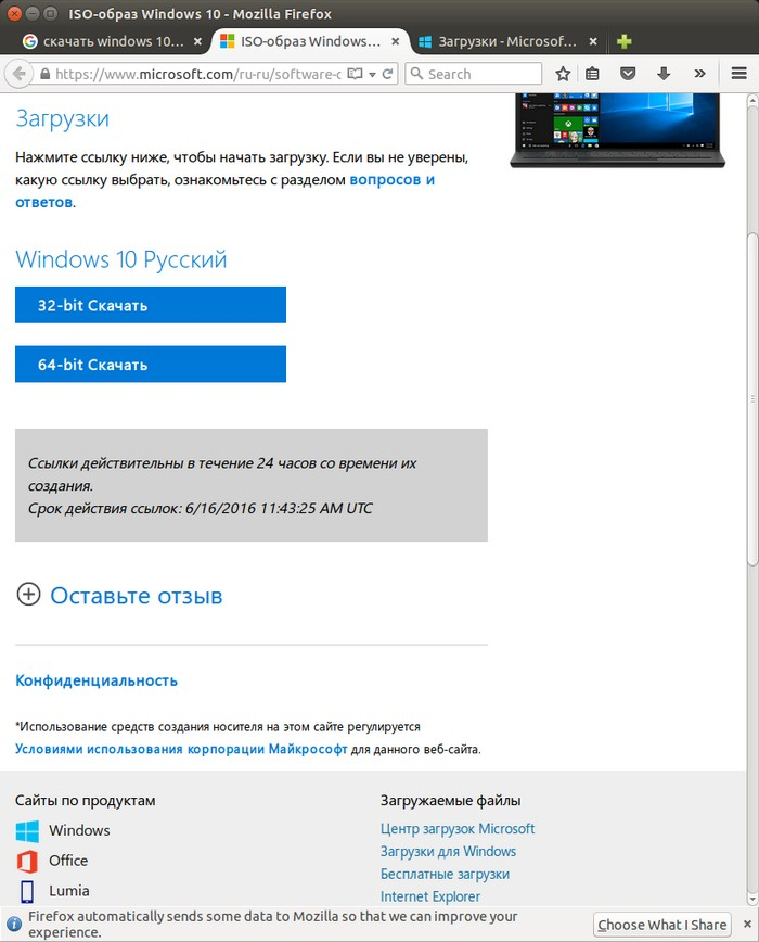 Скачать образ Windows 10 с сайта microsoft