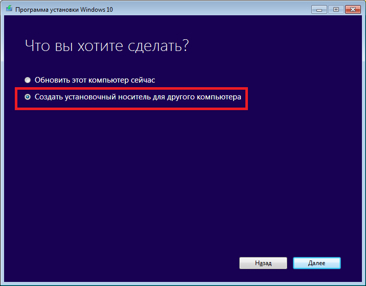 Media Creation Tool windows 10 - скачать образ windows 10