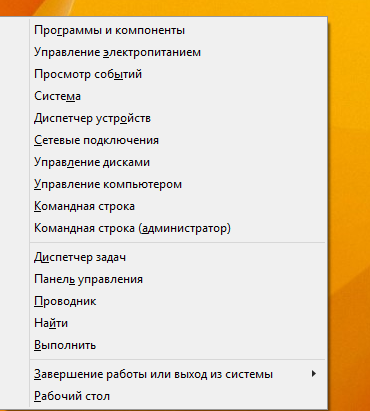 Win + X меню (Power User Menu) Windows 10